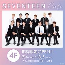 4F・THE GUEST cafe & diner『SEVENTEEN Cafe』限定オープン!!