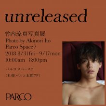 EVENT ★ 7F・スペース7竹内涼真写真展『unreleased』開催!!