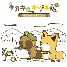 EVENT ★ 4F・特設会場『タヌキとキツネ展~タヌキ山にようこそ!~』開催