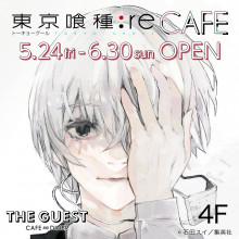 4F・THE GUEST cafe & diner『東京喰種:re CAFE』限定オープン!!