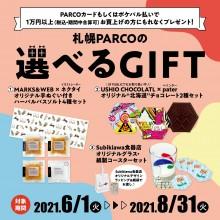 NEWS ★  第3弾 館内で1万円以上お買上げでプレゼント!札幌PARCOの選べるGIFT