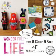 EVENT ★ 4F『WONDER FULL LIFE~Hokkaido Caravan~』開催!!