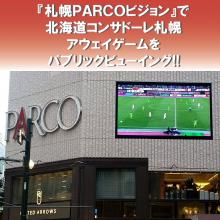 EVENT ★「札幌パルコビジョン」でコンサドーレ アウェイゲームをパブリックビューイング!!
