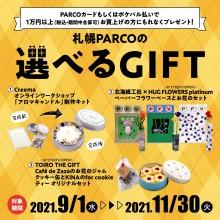 NEWS ★  第4弾 館内で1万円以上お買上げでプレゼント!札幌PARCOの選べるGIFT
