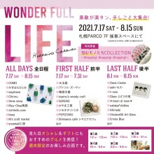 EVENT ★ 7F『WONDER FULL LIFE Hokkaido Caravan』開催!!