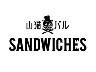 山猫バル サンドウィッチーズ