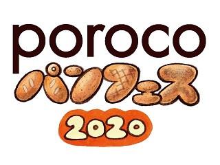 porocoパンフェス2020