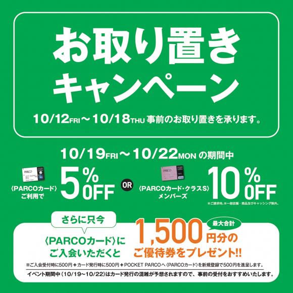 NEWS ★ お取り置きキャンペーン開催!!