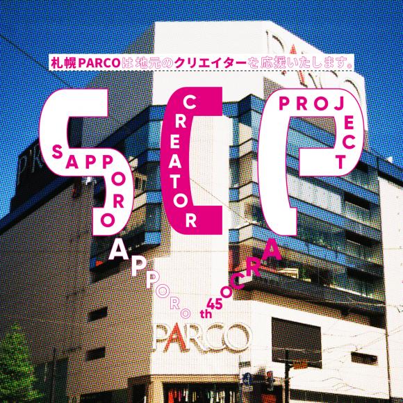 NEWS ★『SAPPORO CREATOR PROJECT』スタート‼