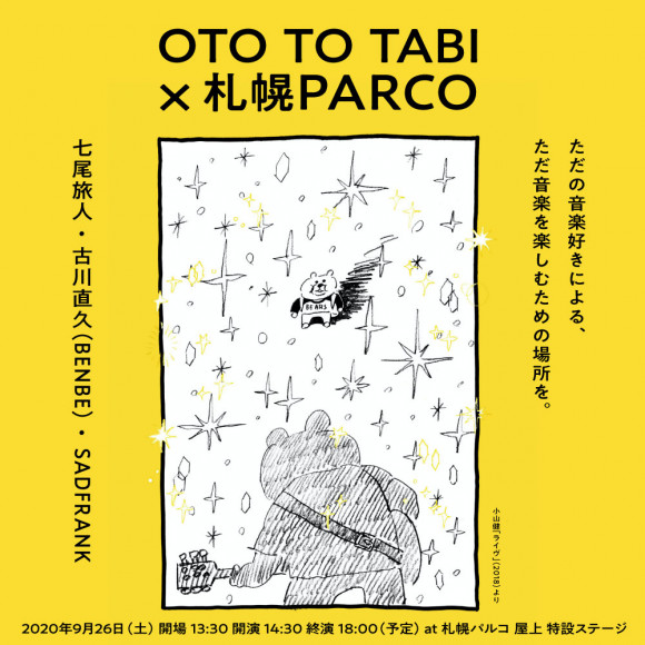 EVENT ★ 【終了しました】屋上『OTO TO TABI × 札幌PARCO』開催!!