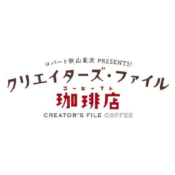 クリエイターズ珈琲店ロゴ