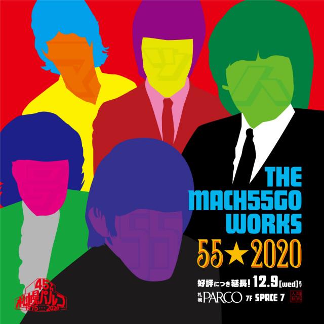 『THE MACH55GO WORKS 55★2020』開催‼