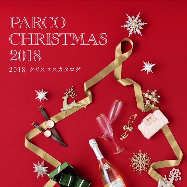 2018クリスマス特設