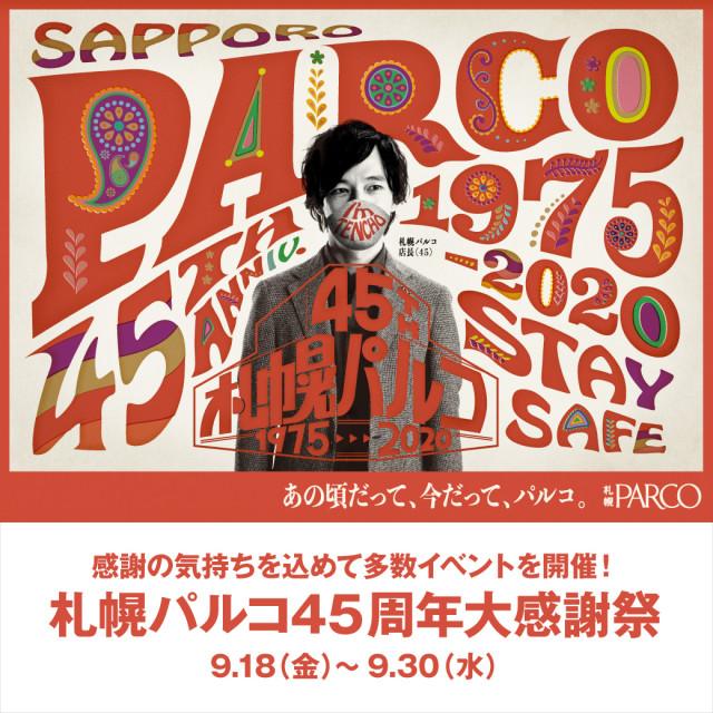札幌パルコ45周年大感謝祭開催!!