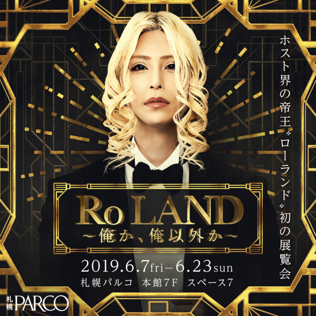 EVENT ★ 7F・スペース7『Ro LAND ~俺か、俺以外か~』開催!!