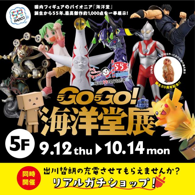 『GO!GO!海洋堂展』開催!!
