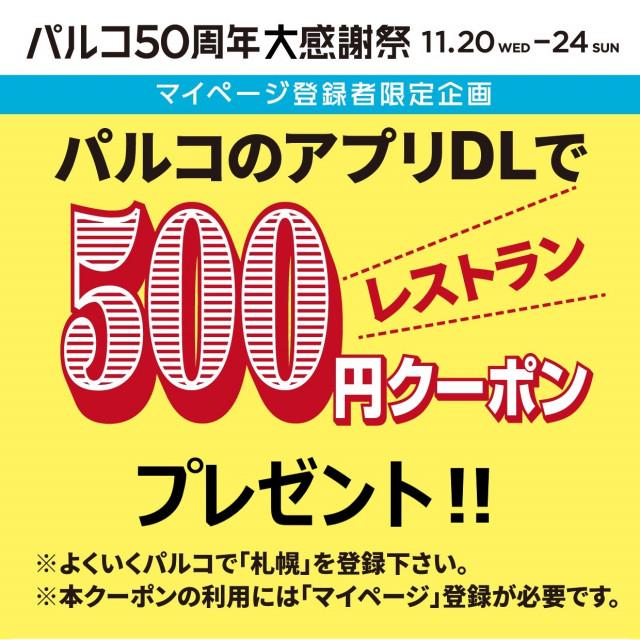 8Fレストランで500円OFF!