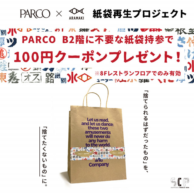 札幌PARCO×ARAMAKI 紙袋回収