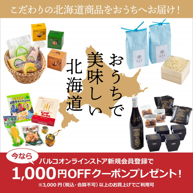 北海道商品オンラインストア特集