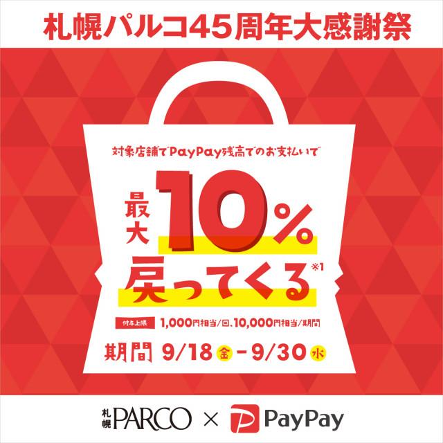PayPay残高でのお支払いで 最大10%戻ってくる