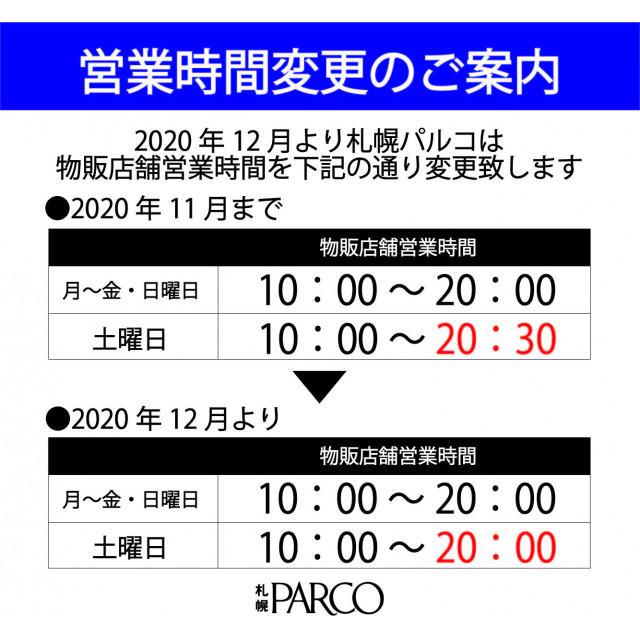 【札幌パルコ】営業時間変更のお知らせ