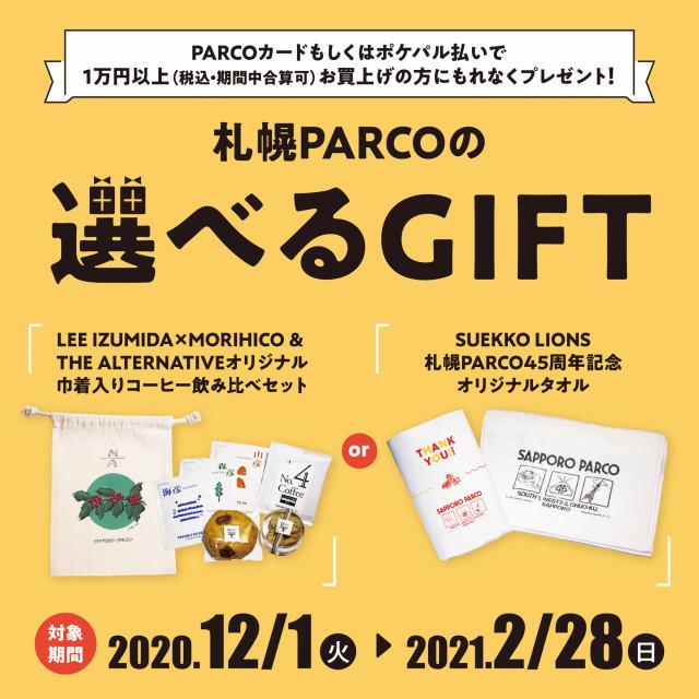札幌PARCOの選べるGIFT