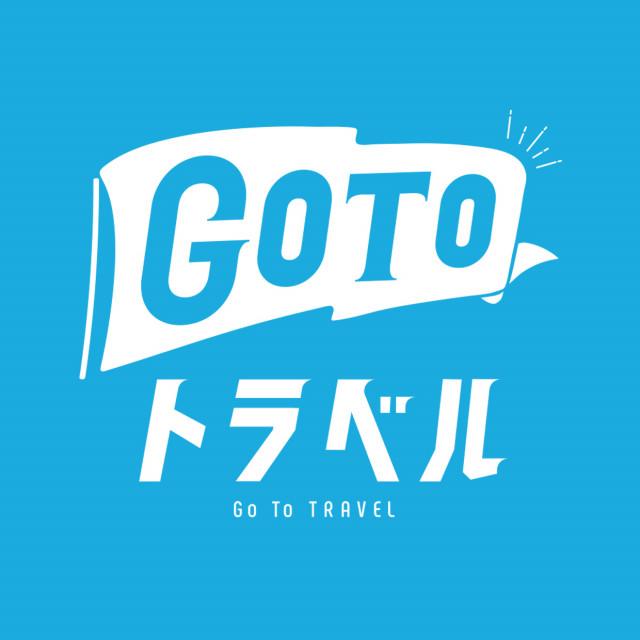 GoToトラベル・GoToEat