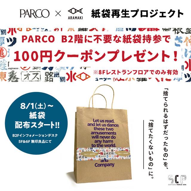 札幌PARCO×ARAMAKI 紙袋回収&配布