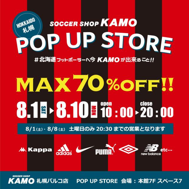『サッカーショップKAMO POP UP STORE』開催!!