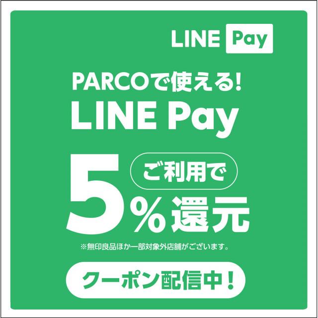 PARCOで使える! LINE Pay  ご利用で5%OFF還元 クーポン配信中!!