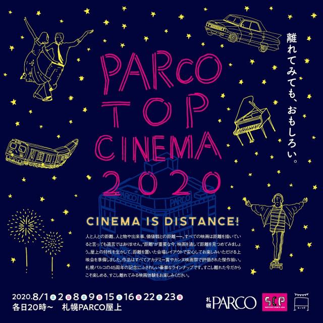 屋上『PARCO TOP CINEMA 2020』開催!!