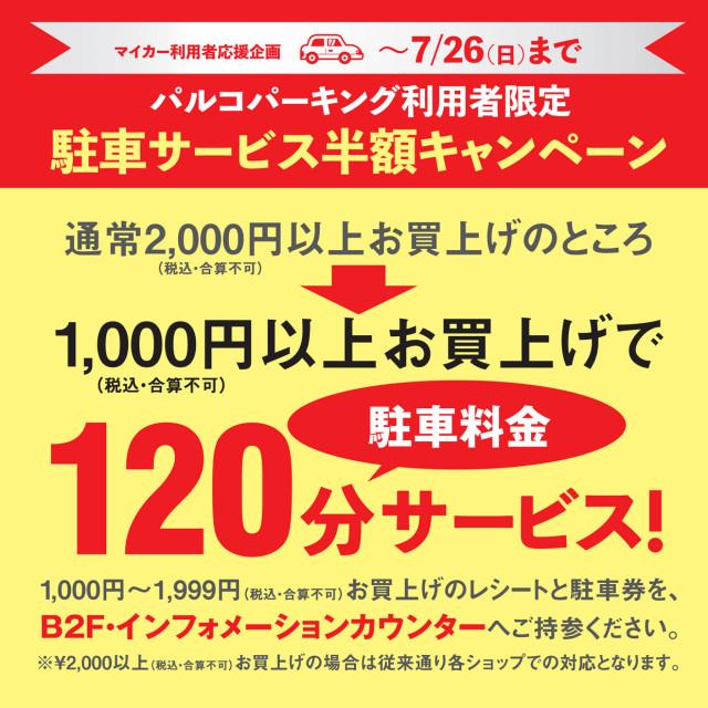 パルコパーキング利用者限定|駐車料金120分サービス!!