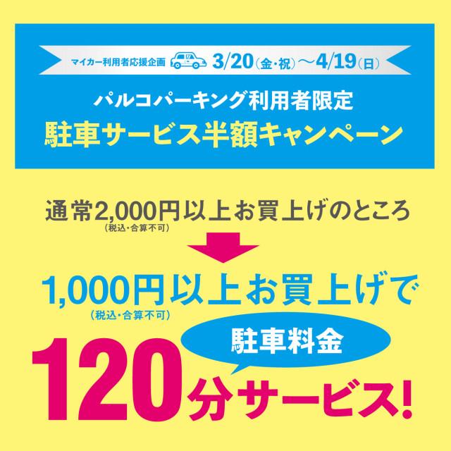 マイカー利用者応援企画『駐車サービス半額キャンペーン』開催!!