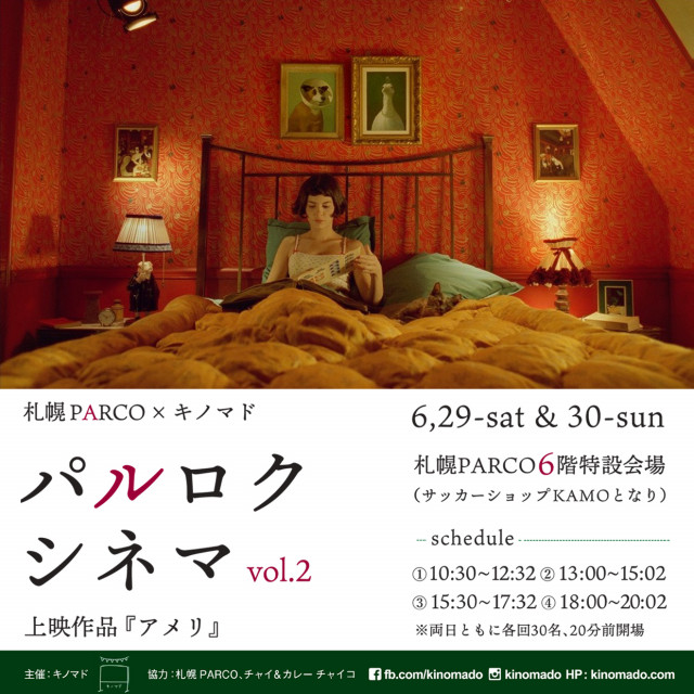 6F・特設会場『札幌パルコ×キノマド パルロクシネマ vol.2』開催!!
