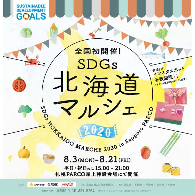 屋上『SDGs北海道マルシェ2020』開催!!