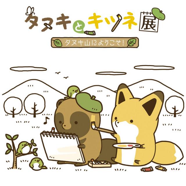タヌキとキツネ展~タヌキ山にようこそ!~