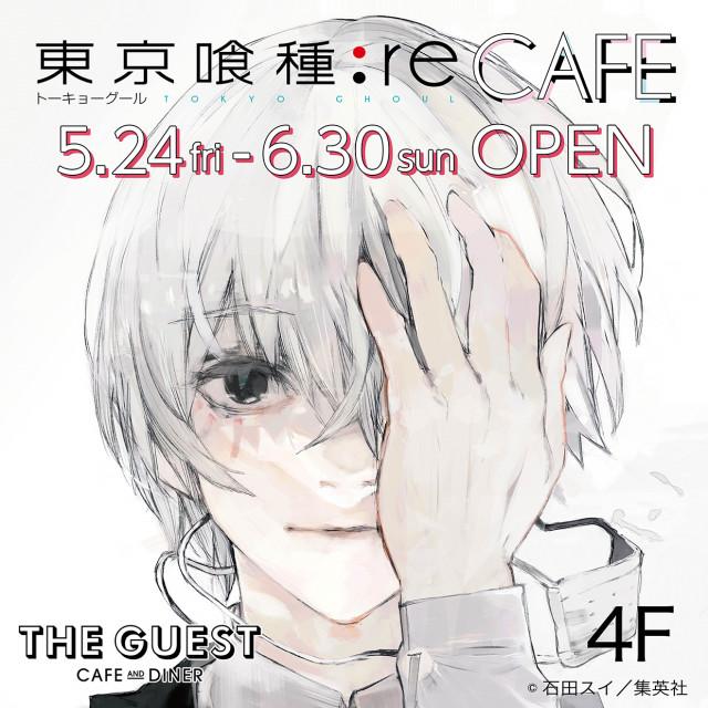 東京喰種:re CAFE