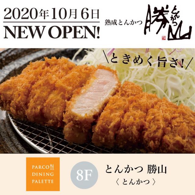 8F・レストラン『とんかつ勝山』ニューオープン!!