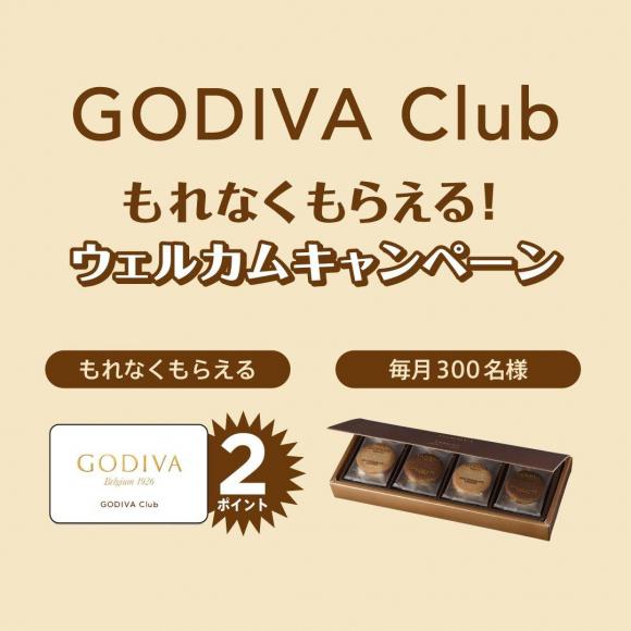 「GODIVA Club」ウェルカムキャンペーン!