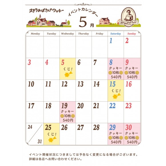 ステラおばさんのクッキーイベントカレンダー5月