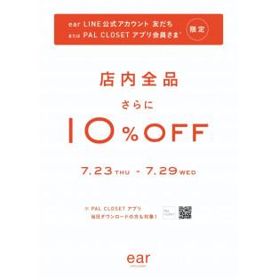 店内全品さらに10%OFF!!【earPAPILLONNER 仙台パルコ店】