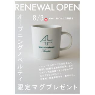 〇 リニューアルオープンのお知らせ 〇