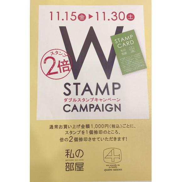 Wスタンプキャンペーン開催中です!