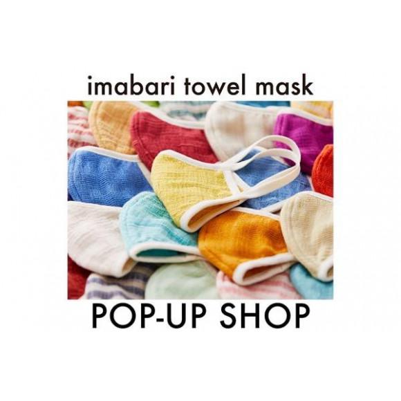 ◆いまばりタオルマスク POP-UP SHOP◆