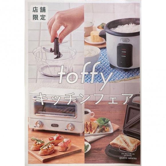 ◆Toffy キッチングッズフェア◆