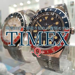 【TIMEX】あの大人気モデルが全色揃って再入荷!【Q】