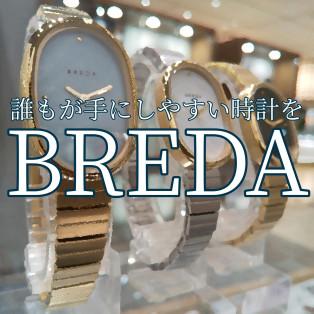 【BREDA】シンプルかつリーズナブル【ブレダ】