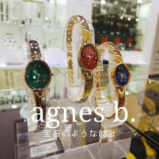 宝石のような時計【agnes b.】アニエスベー
