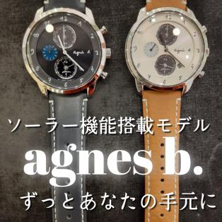 【agnes b.】末永く愛用出来る一本を【アニエスベー】