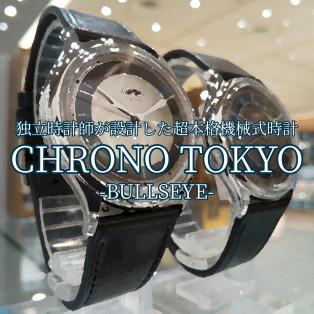 【CHRONO TOKYO】浅岡肇氏が手掛けるプライベートブランド【クロノトウキョウ】